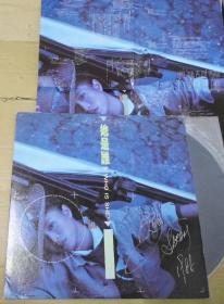留声机专用 黄宝欣  黑胶唱片 港版 带签名