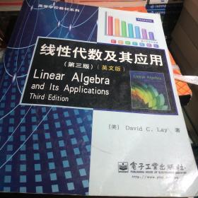 线性代数及其应用:(第三版)(英文版)
