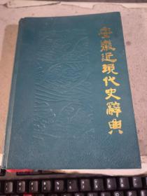 安徽近现代史辞典