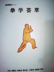武学精义 拳学荟萃