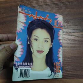 少女杂志--166