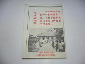 文革时期广州市区简图