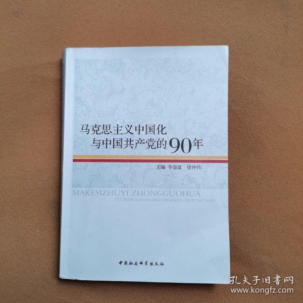 马克思主义中国化与中国共产党的90年