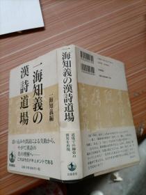 一海知义的汉诗道场     日文书,书名不详,请看图