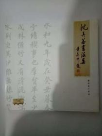 大12开作者签名钤印赠本《沈其茜书法集》