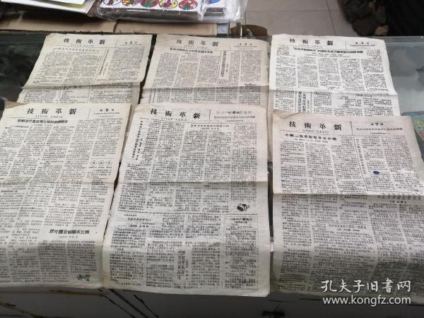 老报纸,技术革新,(2.3.4.5.6.7)(1959年哈尔滨医科大学技术革命办公室编)
