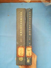 近代中国外交史资料辑要(上中卷未出过下卷 民国21年精装 )