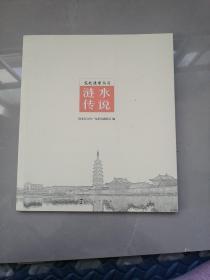 文化涟水丛书   (涟水传说   涟水要览  安东百艺三本合售)