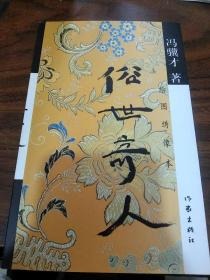 【保真】俗世奇人:绘图绣像本-作者 冯骥才先生 签名本