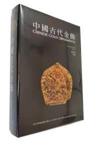 中国古代金饰正版现货
