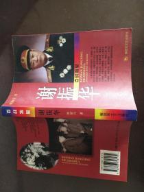 谢振华(百战将星丛书)