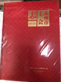 苏州市工会志 (1990-2014)一版一印