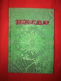 稀见孤本|围棋攻逼法(布面精装珍藏本)1974年版!