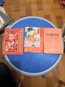 十年袖珍月历1970-1979、1984年历书、1997家庭实用百科农历  3本合售   品如图  68-5号柜