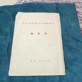 1961年【第26届世界乒乓球锦标赛秩序册】