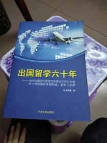 出国留学六十年 : 当代中国的出国留学政策与引导在外留学人员回国政策的形成、变革与发展 品相好