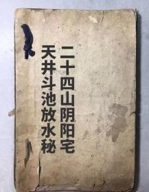 清代古抄本24山阴阳宅天井斗池放水秘传