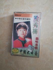 殷秀梅独唱专辑磁带