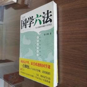 国学六法:每天都能用到的中国智慧