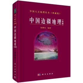 中国边疆地理(海疆)(精装 典藏版)