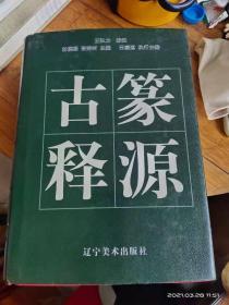 古篆释源(16开精装)