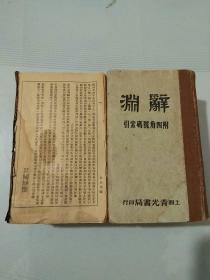 辞渊(全二册)中华民国三十七年十二月初版(1948)上书皮脱落