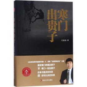 寒门出贵子 中国现当代文学 王文良 著