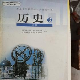 普通高中课程标准实验教科书 历史必修3