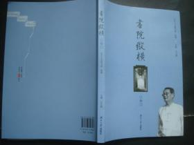 书院纵横(第三辑),库存书