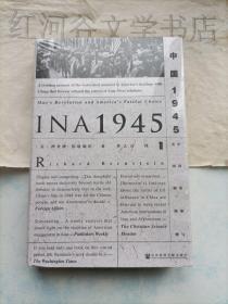 甲骨文丛书·中国1945--中国革命与美国的抉择