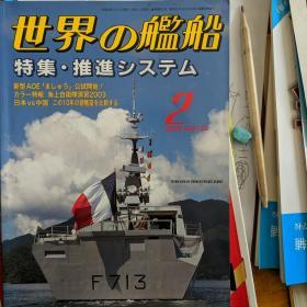世界の舰船 2004 2