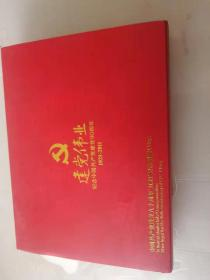 建党伟业 建党90周年红船纪念银锭10g