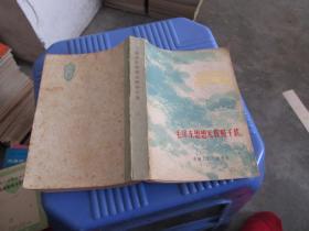 毛泽东思想光辉照千秋《上册》品如图 货号3-5