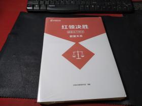 红领决胜 速解技巧精讲   全5册 未拆封