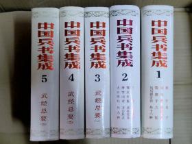 中国兵书集成1--5集
