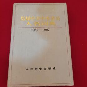 历届中共中央委员人名词典