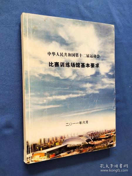 中华人民共和国 第十二届运动会竞赛场地基本要求