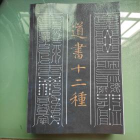 道书十二种