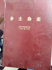 乡土 乡土杂志 1993年全年合订本第31-42期。。