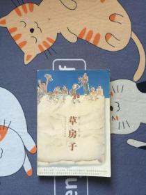 曹文轩《草房子》1997年 1版1印 初版 正版