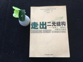 走出二元结构:农民工、城镇化与新农村建设(2006)