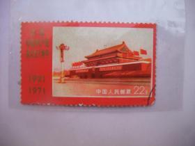 【编号邮票】编号17---庆祝中囯共产党成立五十周年天安门盖销票品佳、保真保老)