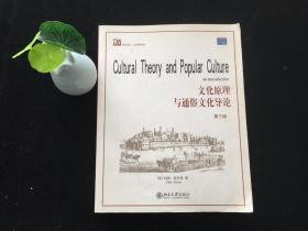 文化原理与通俗文化导论(第3版)
