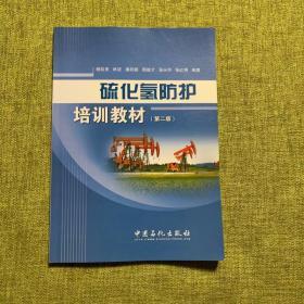 硫化氢防护培训教材(第2版)