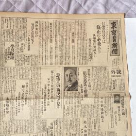 民国抗战期间老原版:侵华罪证资料报~《东京日日新闻》号外,包原版……