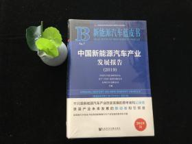 新能源汽车蓝皮书:中国新能源汽车产业发展报告(2019) (全新未拆封)