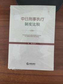 中日刑事执行制度比较 邹帆 法律出版社(未拆封)