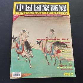 中国国家画廊 2013年2月