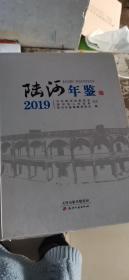 陆河年鉴(2019)