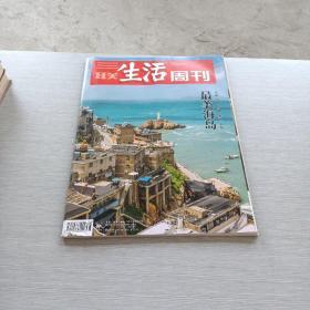 三联生活周刊  2018  38